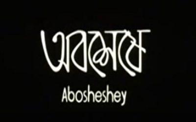 Abasheshey